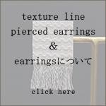 texture line pierced earrings&earringsについて/pom by Je brilleのオリジナル手織りアクセサリー