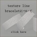 texture line braceletについて/pom by Je brilleのオリジナル手織りアクセサリー