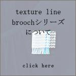texture line broochシリーズについて/pom by Je brilleのオリジナル手織りアクセサリー